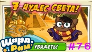Смешарики Шарарам #76 НОВЫЙ урок 7 ЧУДЕС СВЕТА! Детское видео Игровой мультик Let's play