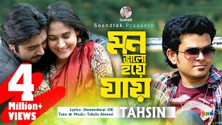 Mon Bhalo Hoe Jay Tahsin Ahmed Mp3 Song Download