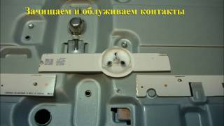 UE32F5020AK ремонт підсвічування і доопрацювання блоку живлення