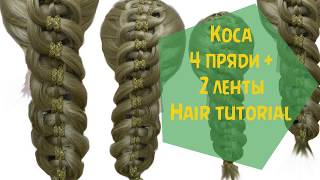 Коса с лентами  Коса из 4 прядей Видео-урок  Hair tutorial