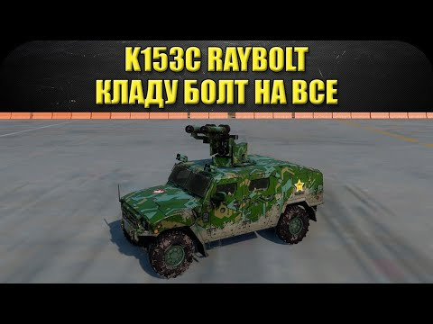 🔴Стрим AW - K153C RAYBOLT Кладу болт на все [20.00]