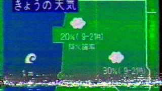 Download Video 秋田の深夜の天気予報(89年12月)(新作) MP3 3GP MP4