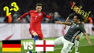 ไฮไลท์ฟุตบอลทีมชาติเยอรมัน vs ทีมชาติอังกฤษ 2-3 (กระชับมิตร) 2016 HD
