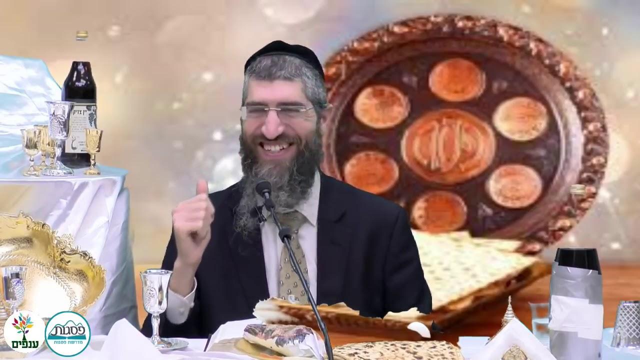 פסח  ליל הסדר לדוגמא  - הרב יצחק יוסף - הנכד של מרן
