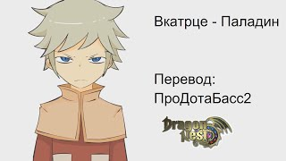 Вкратце о Dragon Nest №6 - Паладин