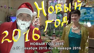 НОВЫЙ ГОД 2016 полная встреча с 31 декабря по 1 января 2016