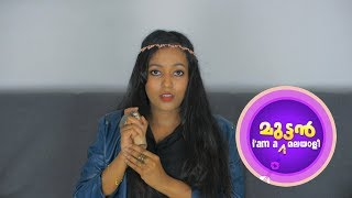 I am a Muttan Malayali |അയാം എ മുട്ടന് മലയാളി EP 06 |21Aug 2017