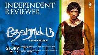 Devarattam Official Teaser review | Gautham Karthik, Manjima Mohan | Muthaiah | ir tamil