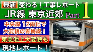 JC中央線グリーン車12両対応駅化ほかJR工事レポートPart1