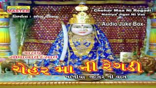 Chehar Maa Ni Regadi (Naniya Jigar Ni Vat) || Part 1 || Regadi Song || Audio Juke Box