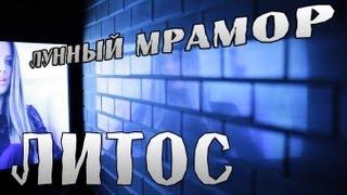 Лунный Мрамор облицовочный кирпич Литос, цена, купить с доставкой по Украине(, 2013-08-17T13:22:27.000Z)
