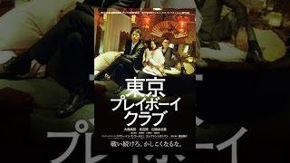 舞台は東京。勝利(大森南朋)は、地元での喧嘩が原因で町を出て東京の場...
