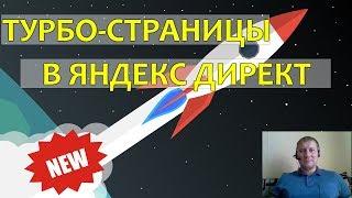 Как создать турбо-страницу в Яндекс Директ