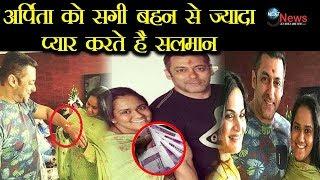 Raksha Bandhan! भाई हो तो सलमान जैसे, बहन अर्पिता के लिए दी करोड़ों की कुर्बानी... |  Salman Arpita