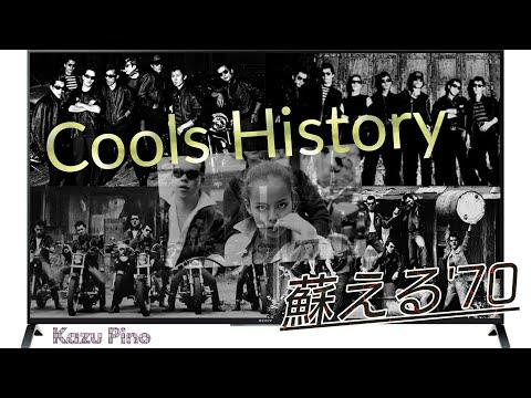 クールス 70年代ヒストリー/矢沢永吉・舘ひろし・横山剣・岩城滉一・ジョニー大倉