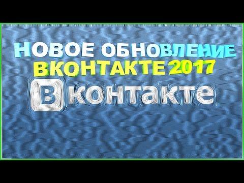 ТОП ОБНОВЛЕНИЕ ВКОНТАКТЕ 2017! ДОБАВИЛИ ПРОСМОТРЫ!!!