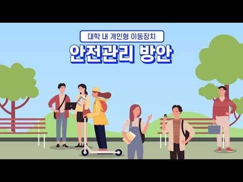 대학내 개인형 이동장치 안전관리 홍보영상