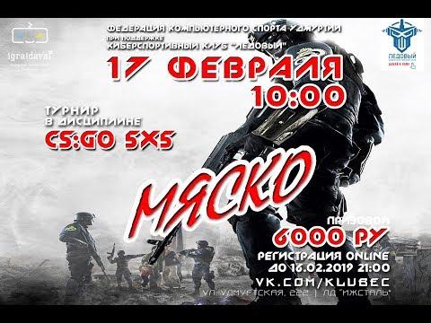 Мясной турнир CS:GO 17.02.19