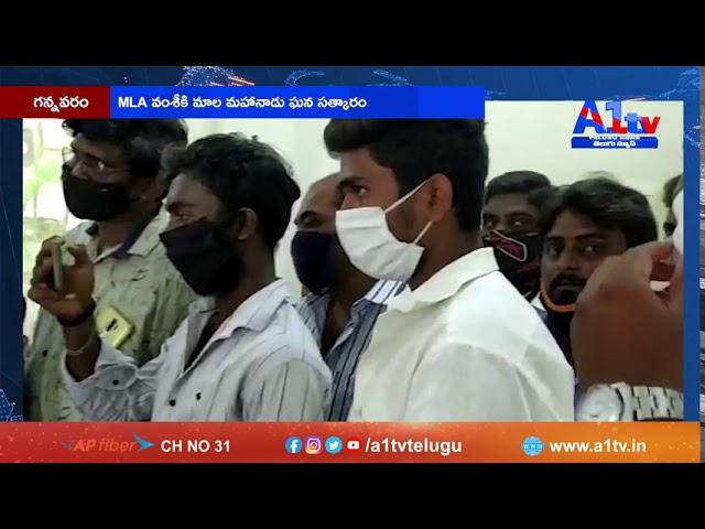 గన్నవరం  MLA వంశీకి మాల మహానాడు ఘన సత్కారం   || A1TV TELUGU NEWS