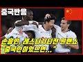 손흥민 레스터시티전 1골 1도움 기록, 중국 축구팬들 반응