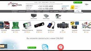 Моторстейт com ua ☎ Интернет магазин для автомобилей, СТО и их владельцев! Интернет магазин Украины(, 2014-09-07T15:24:59.000Z)