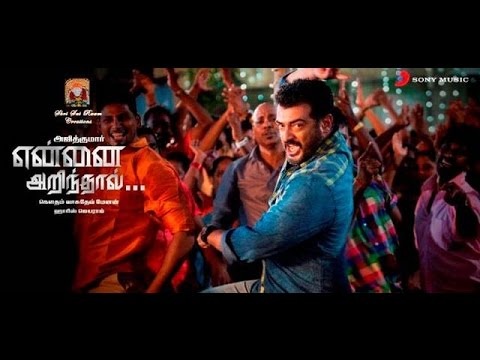 'Yennai Arindhaal' Single: Ajith's 'Adhaaru Adhaaru' No:1 in itunes