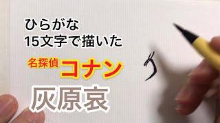 【名探偵コナン】ひらがな15文字で描いた灰原哀