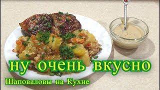 Очень вкусно просто и доступно, картофель с плавленым сыром и курицей в духовке