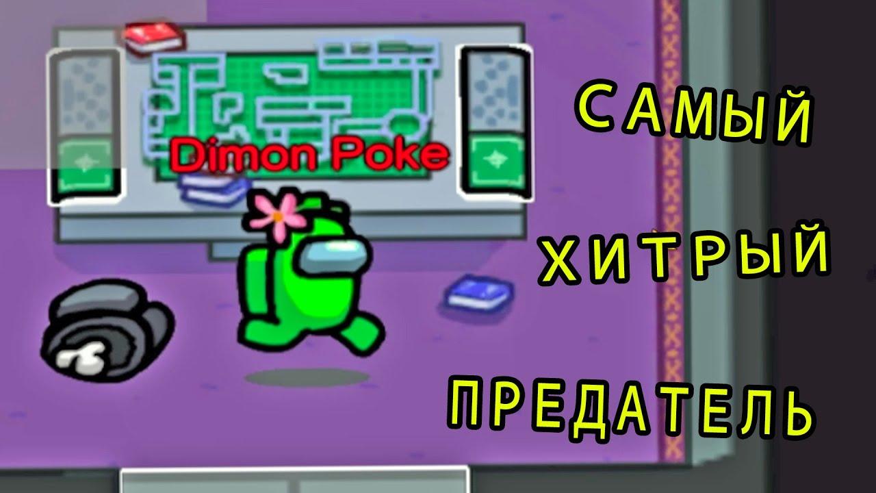 АМОНГ АС САМЫЙ ХИТРЫЙ ПРЕДАТЕЛЬ МАНЬЯК || Among Us COOP GAME