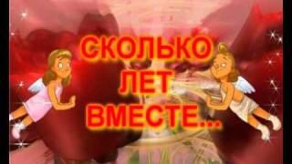 СКОЛЬКО ЛЕТ ВМЕСТЕ 1