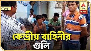 Bishnupur: CRPF firing during polling | ABP Ananda