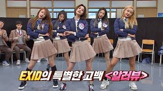 New song performance A special confession by EXID I Love you♪ - Knowing Bros 157
