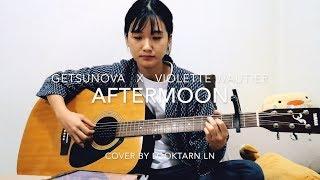 ดวงจันทร์กลางวัน (AFTERMOON) - Getsunova x Violette Wautier 「Cover by Looktarn LN」
