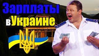 Зарплаты в Украине! Что можно позволить себе за минимальную зарплату в Украине? |  приколы 2021