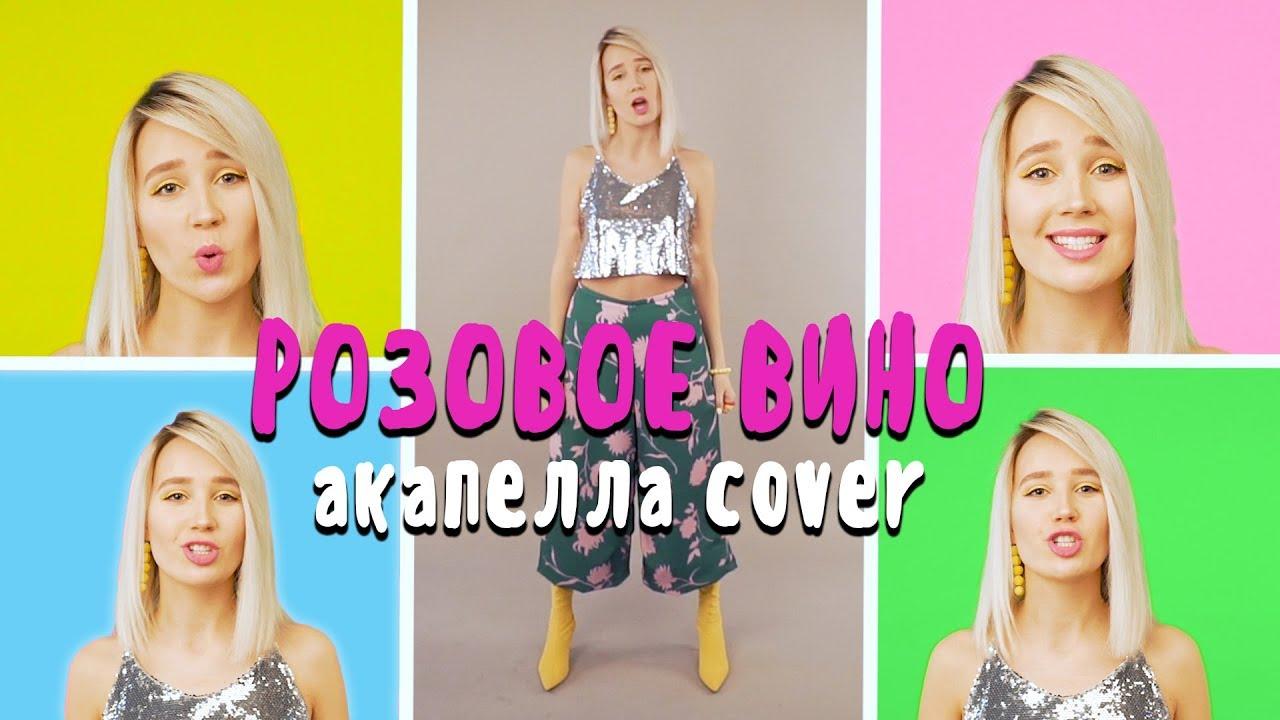 #КокаПелла - Розовое вино / Элджей & Feduk (acapella cover by Клава Кока)