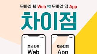 모바일 웹(Web) V…