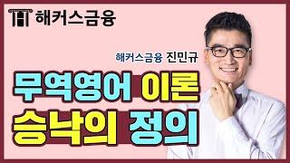 [무역영어 인강] 이론정리 강의 1탄ㅣ승낙의정의ㅣ해커스…