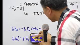 입자물리학_ Bμ,Wμ,Zμ,Aμ