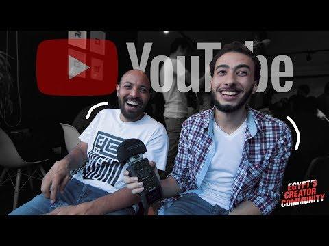 أول تجمع يوتيوبرز أحضره | Egypt's Creator Community