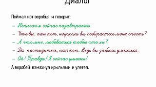Диалог (5 класс, видеоурок-презентация)