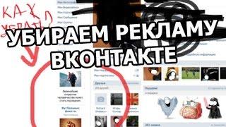 Как убрать рекламу в контакте(ЗАХОДИ НА МОЙ САЙТ: http://otvano.ru/ Ключи: как как убрать рекламу в контакте, как убрать рекламу вконтакте, убрать..., 2015-05-17T19:28:31.000Z)
