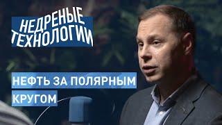 Нефтяные вышки в море / Коняев, Ловкачев // Недреные технологии