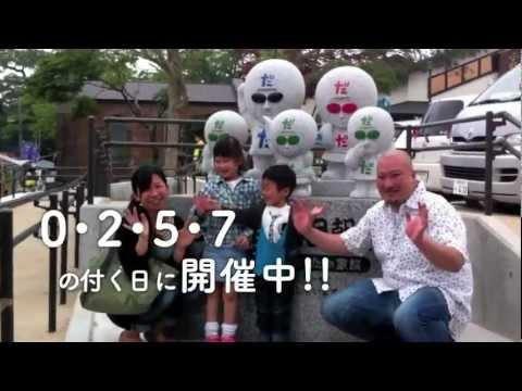 [秋田県五城目町] AABふるさとCM大賞2011 最優秀賞