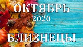 БЛИЗНЕЦЫ ОКТЯБРЬ 2020 ТАРО ПРОГНОЗ РАБОТА, ФИНАНСЫ, ОТНОШЕНИЯ