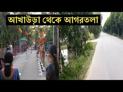 আখাউড়া স্থলবন্দর | আখাউড়া থেকে আগরতলা | অপূর্ব সুন্দর রাস্তা | Akhaura Checkpost Road | Agartala