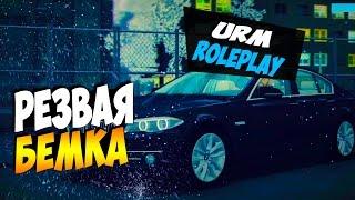 URM RolePlay | #78 РЕЗВАЯ БЕМКА (CRMP)