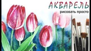 """""""Тюльпаны. Цветы"""", как нарисовать 🎨АКВАРЕЛЬ! ДЕМО Мастер-класс по мокрому"""