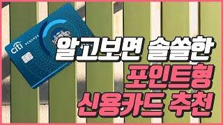 포인트 적립형 신용카드 추천