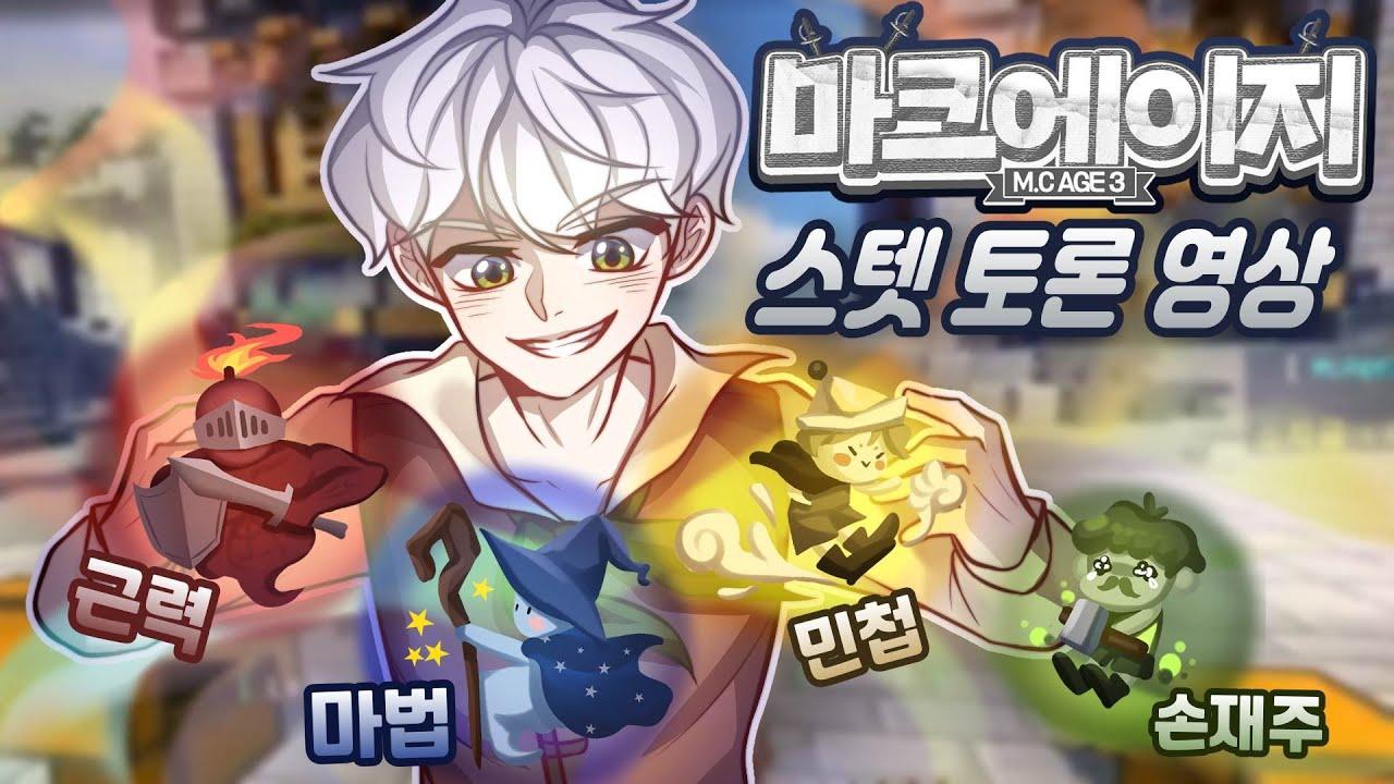 모든 스텟 업데이트?! 국밥 손재주의 반란! | 마인크래프트 악어 마크에이지3 : 돌아온 전설