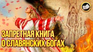 Запрещённая Велесова книга. Великая славянская загадка. История славян